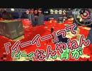 【実況】1人でFestival【Splatoon2】#2