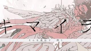 sasakure .UK - キマイラ feat.初音ミク MV