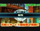 【QMAXV】ミューと協力賢者を目指す ~101限目~【kohnataシリーズ】