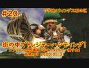 【FF11】2020-05-31 ゴブリンの不思議箱・SPキーx99 #20