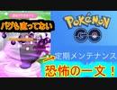 【ポケモンGO】全くもって意味のない大型メンテナンス!!何が変化したのか!?