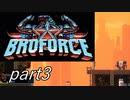 ハリウッドスター集結!?「Broforce」実況プレイpart3