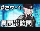 【実況】落ちこぼれ魔術師と7つの異聞帯【Fate/GrandOrder】27日目 part1