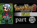 【サモンナイト3(2週目)】殲滅のヴァルキリー part12