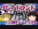 【剣刃輪舞】美少女剣士と戦うカードゲーム/チュートリアル編【Blade Rondo】