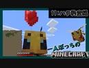 一人ぼっちのマインクラフト:ハチ豹変編【Minecraft】#11