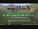 【Minecraft】化石プレイヤーのマインクラフト Part1【ゆっくり実況】