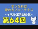 【ラジオ企画】言うなれば夜のカフェテラス第64回~復活のイラスト対決~