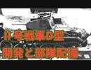 二号戦車D型 開発~部隊配備