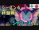 シーズン6終盤戦は「シャワーズ」と走る! ~1日20分!「スキマ」ポケモン学習 #49~ 【ポケモン剣盾】