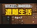 【ゆっくり実況】THE 虎牙道のRIMWORLDで遭難生活  Part7【SideM】