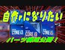 【自作rになりたい①】Intel10世代構成発表!