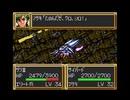 【実況】SFC第3次スーパーロボット大戦を2人でプレイしている動画 59