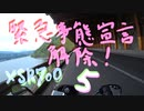 【XSR700】緊急事態宣言 解除!5【岩手】