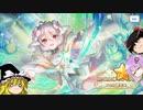 【ガチャ動画】プリンセスコッコロを手に入れろ!【プリコネ】【VOICEROID+ゆっくり実況】