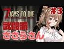 【7 Days to Die α18.4】武闘派ささらさん#3【CeVIO】