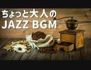 【ジャズBGM】上品で大人の色気漂うジャズBGM|作業用・映像制作・ラジオなどのフリー音楽素材