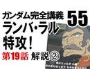 岡田斗司夫のマンガ・アニメ夜話「機動戦士ガンダム完全講義〜第55回」