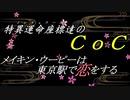 イレギュラーズ達のCoC メイキン・ウーピーは東京駅で恋をする 第六話