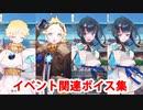 Fate/Grand Order ボイジャー&宇津見エリセ イベント関連ボイス集(ショップ、ミッション、交換)