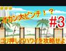 【チャリ走】オカンスーパージャンプ!ゴリ押しでハワイをクリアしまくる