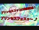 【プリコネR】プリンセス☆コッコロ実装記念!ママをプリフェスの闇より救い出す!!【ガチャ実況】