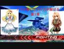 【ノリと勢いで】EXVS2 グフ・カスタム【アリスが駆ける:第1章】