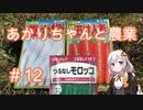 あかりちゃんと農業#12『大根とニンジンとインゲン』