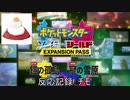 【反応記録:チモ】【公式】『ポケットモンスター ソード・シールド エキスパンションパス』プロモーション映像