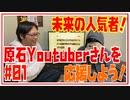 未来の人気者 原石!底辺Youtuberを応援しよう!