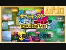 【紹介映像】『ポケットモンスター ソード・シールド エキスパンションパス』プロモーション映像【実況】