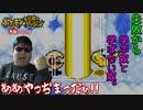 最大の敵『油断』【ポケモン不思議のダンジョン 赤の救助隊】#36.5