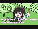 [夢眠ネム with でんぱ組.inc] なんと!世界公認引きこもり(カバー)