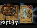 【Hand of Fate 2】それは生と死のゲーム【part37】