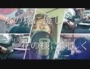 【甲賀忍法帖】クランメンバーと演奏してみた【バンドカバー】
