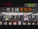 【車窓】京王線準特急「京王八王子」⇒「北野」