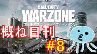 【CoD:WARZONE】概ね日刊CoD:WZ#8【BR SOLOS】