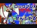 【ロックマンX5】ロックマンXシリーズ全部やる5 part9【スパイラル・ペガシオン】