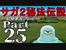 【DS版】サガ2秘宝伝説 GODDESS OF DESTINY 初見実況プレイ Part25【ニコ生】