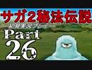 【DS版】サガ2秘宝伝説 GODDESS OF DESTINY 初見実況プレイ Part26【ニコ生】