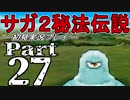 【DS版】サガ2秘宝伝説 GODDESS OF DESTINY 初見実況プレイ Part27【ニコ生】
