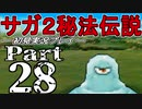 【DS版】サガ2秘宝伝説 GODDESS OF DESTINY 初見実況プレイ Part28【ニコ生】