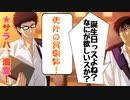 【テニラビ】乾貞治の誕生日祝い~各キャラの台詞集~【プレイ動画】