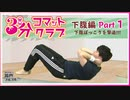 3分コマットクラブ~下腹編Part1~【駒田航の筋肉プルプル!!!】