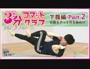 3分コマットクラブ~下腹編Part2~【駒田航の筋肉プルプル!!!】