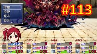 sakiquest3 #113:咲RPGを「咲-saki-」好きが全国編の話をしながらゆっくり実況(初見プレイ)