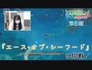 #08_【丸岡和佳奈のゲームでカンパイ♡】本編アーカイブ