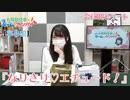 #08_【丸岡和佳奈のゲームでカンパイ♡】会員限定パートアーカイブ