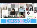 #08『コメント返し♡』【丸岡和佳奈のゲームでカンパイ♡】チャンネル会員限定動画(第8回放送分)