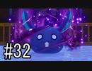 【実況】それぞれの運命、選択の冒険 #32(終)【PS4 pro 聖剣伝説3 ToM】